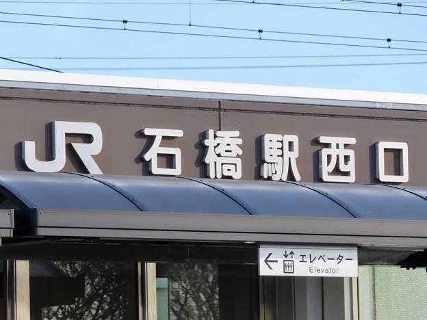 石橋駅 Ishibashi Sta.