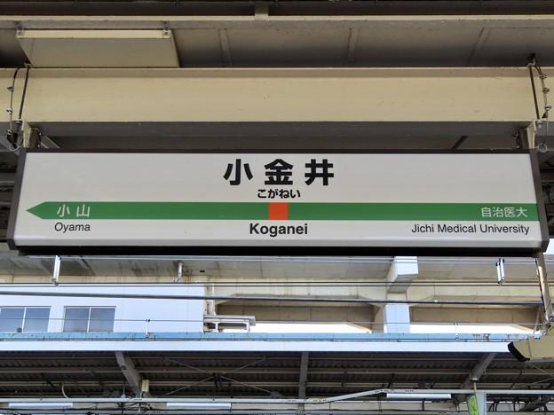小金井駅 Koganei Sta.