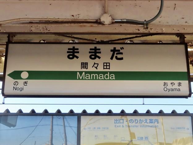 間々田駅 Mamada Sta.