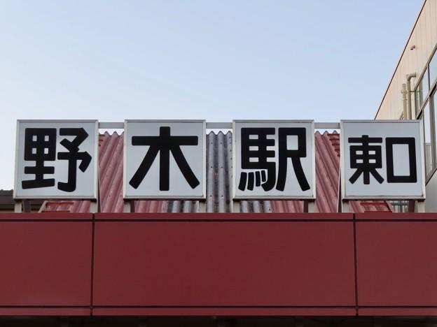 野木駅 Nogi Sta.
