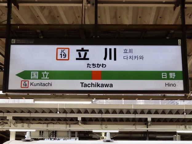 立川駅 Tachikawa Sta.