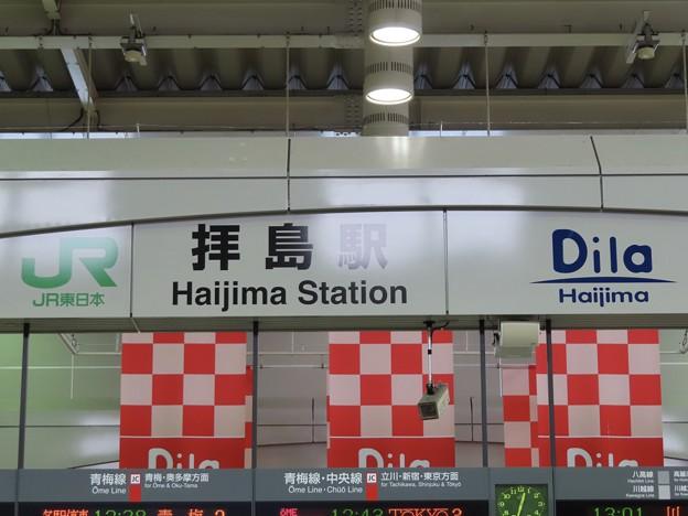 拝島駅 Haijima Sta.