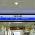 西武立川駅 Seibu-Tachikawa Sta.
