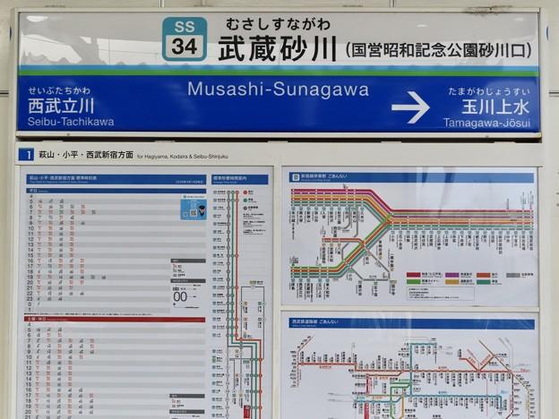 武蔵砂川駅 Musashi-Sunagawa Sta.
