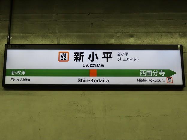 新小平駅 Shin-Kodaira Sta.