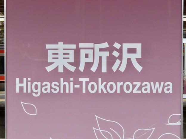 東所沢駅 Higashi-Tokorozawa Sta.