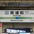 南浦和駅 Minami-Urawa Sta.