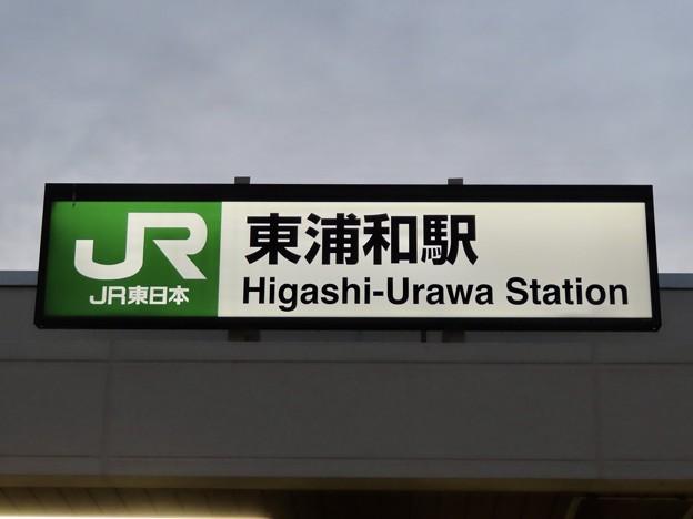 東浦和駅 Higashi-Urawa Sta.