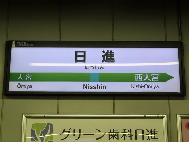 日進駅 Nisshin Sta.
