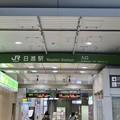 Photos: 日進駅 Nisshin Sta.