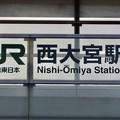 Photos: 西大宮駅 Nishi-Omiya Sta.