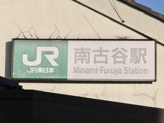 南古谷駅 Minami-Furuya Sta.