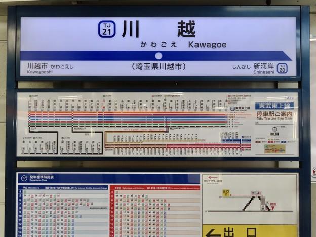 川越駅 Kawagoe Sta.