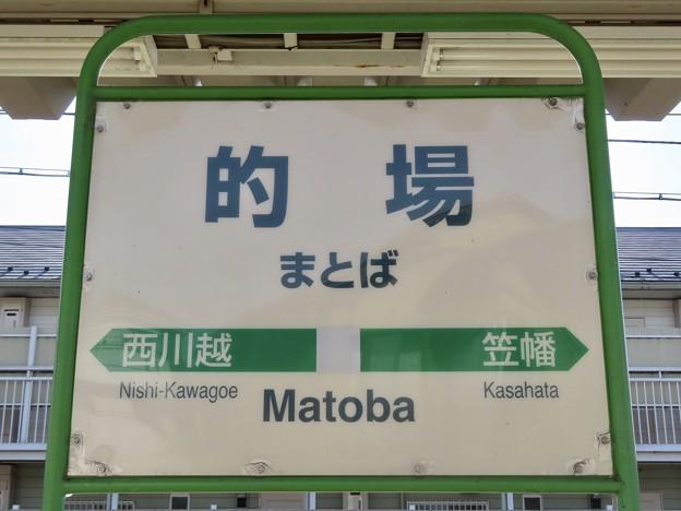 的場駅 Matoba Sta.