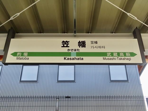 笠幡駅 Kasahata Sta.