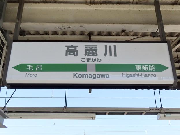 高麗川駅 Komagawa Sta.