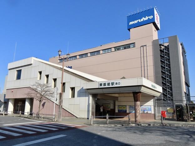 Photos: 東飯能駅