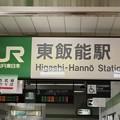 Photos: 東飯能駅 Higashi-Hanno Sta.