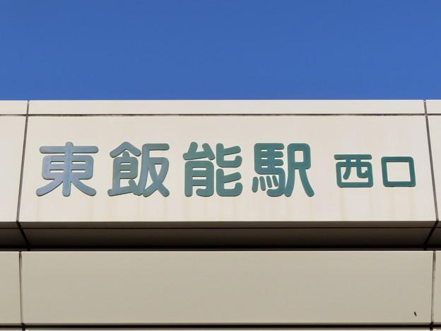 東飯能駅 Higashi-Hanno Sta.