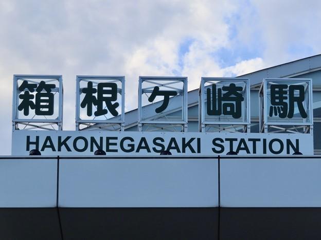 箱根ケ崎駅 Hakonegasaki Sta.