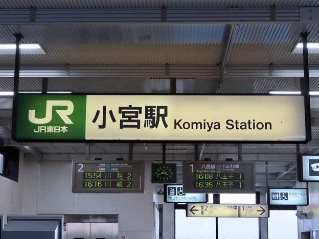 小宮駅 Komiya Sta.