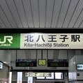 Photos: 北八王子駅 Kita-Hachioji Sta.