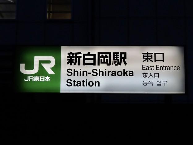 新白岡駅 Shin-Shiraoka Sta.