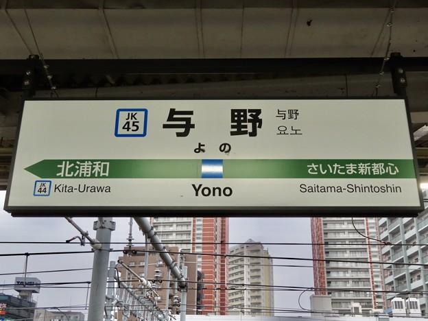 与野駅 Yono Sta.
