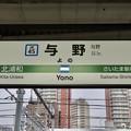 Photos: 与野駅 Yono Sta.