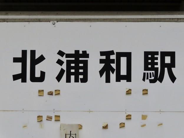 北浦和駅 Kita-Urawa Sta.