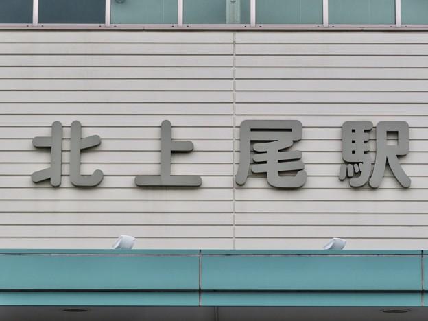 北上尾駅 Kita-Ageo Sta.