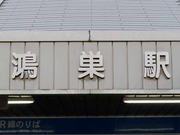 鴻巣駅 Konosu Sta.