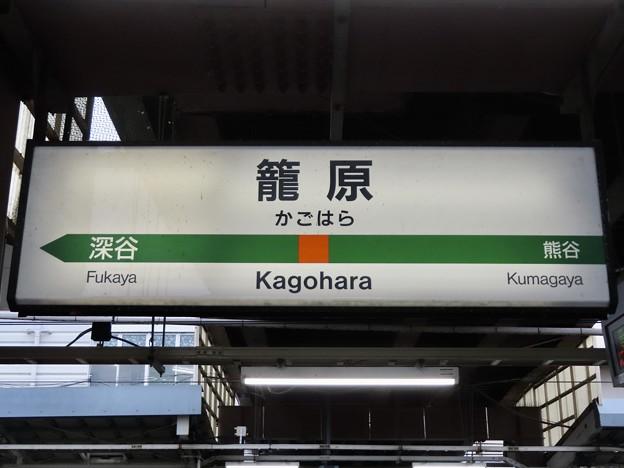 籠原駅 Kagohara Sta.