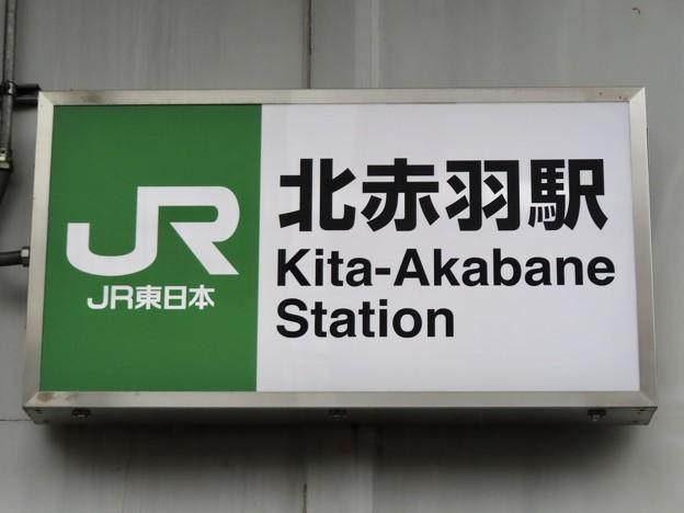 北赤羽駅 Kita-Akabane Sta.