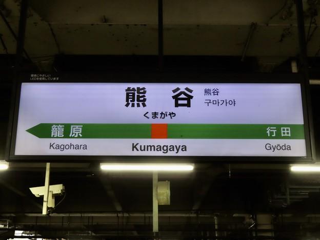 熊谷駅 Kumagaya Sta.