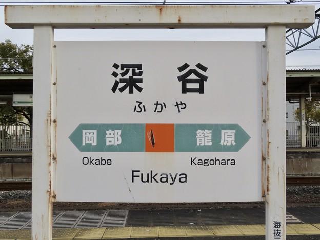深谷駅 Fukaya Sta.