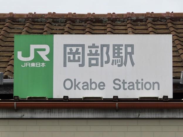 岡部駅 Okabe Sta.