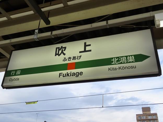 吹上駅 Fukiage Sta.