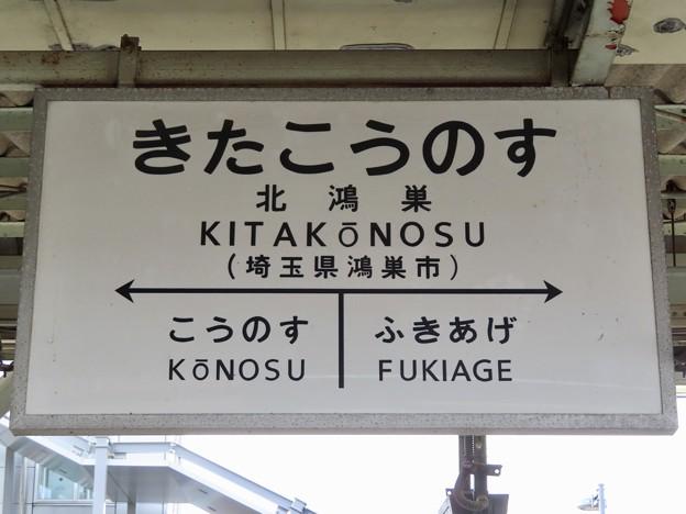 北鴻巣駅 Kita-Konosu Sta.