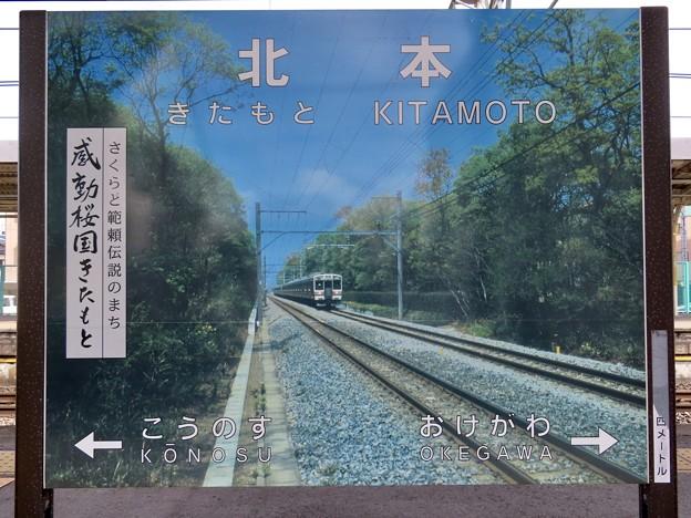 北本駅 Kitamoto Sta.