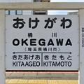 Photos: 桶川駅 Okegawa Sta.