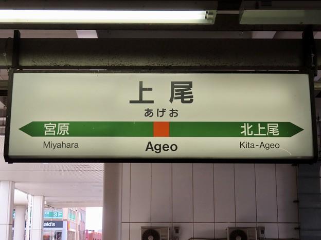 上尾駅 Ageo Sta.