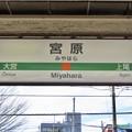 Photos: 宮原駅 Miyahara Sta.