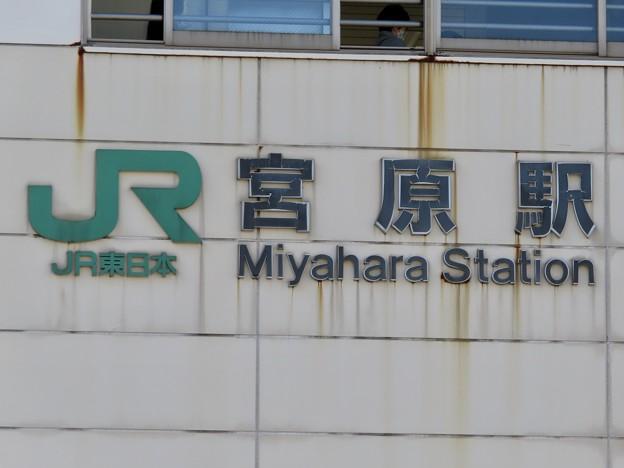 宮原駅 Miyahara Sta.