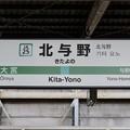 北与野駅 Kita-Yono Sta.