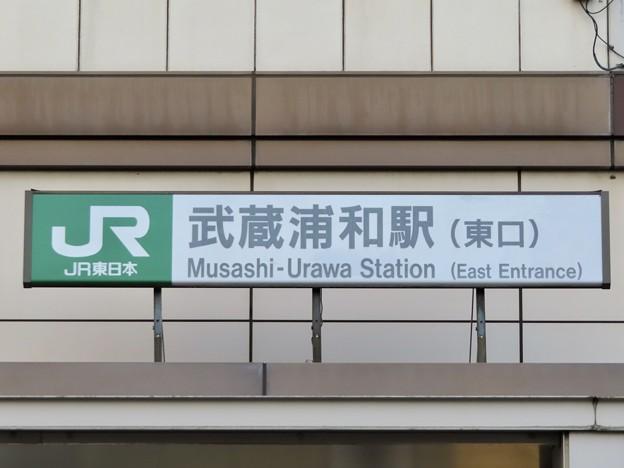 武蔵浦和駅 Musashi-Urawa Sta.