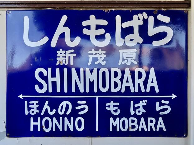 新茂原駅 Shim-Mobara Sta.