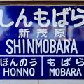 Photos: 新茂原駅 Shim-Mobara Sta.