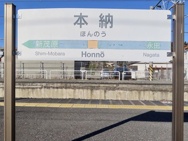 本納駅 Honno Sta.