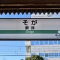 Photos: 蘇我駅 Soga Sta.